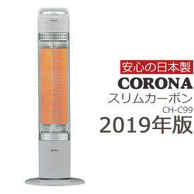 CH-C99 ≪数量限定 2019年モデル≫ CORONA コロナ スリムカーボン 電気 ヒーター シルバー ストーブ 電気代節約 節電 離れていても暖か 900W マイコン制御 持ち運びラクラク 人気 ヒートヒーター 日本製 CH-C99