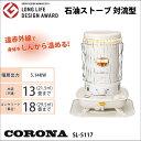 ≪数量限定 2017年モデル≫【SL-5116後継機種】CORONA コロナ 石油ストーブ 対流型 (木造13畳 コンクリート18畳まで) 遠赤外線 炎筒 …