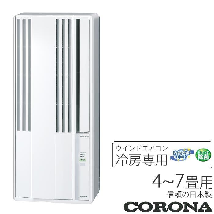 《コロナ》CW-1619 WS \2019 Newモデル/冷房専用 窓用エアコン ウィンドエアコン 安心の日本製 4〜7畳用 シェルホワイト 5年保証 窓に取り付け簡単お手軽エアコン cw-1619coronaws