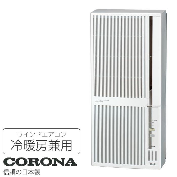【2018年モデル】【CWH-A1817後継機種】《コロナ》冷暖房兼用 窓用エアコン ウィンドエアコン 安心の日本製 5年保証 窓に取り付け簡単お手軽エアコン 冷房 暖房 オールシーズン 乾燥 コロナ CORONA cwh-a1818corona