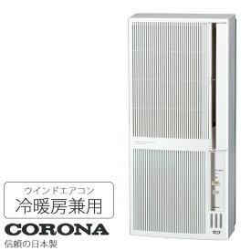 《コロナ》CWH-A1820 \2020 Newモデル/【CWH-A1819後継機種】 冷暖房兼用 窓用エアコン ウィンドエアコン 安心の日本製 5年保証 窓に取り付け簡単お手軽エアコン 冷房 暖房 オールシーズン 乾燥 コロナ CORONA cwh-a1820corona