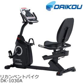 【ポイント11倍】[大型S]《大広》リカンベントバイク DK-1030Aサイクリング トレーニング フィットネス マグネット式32段階電動調節付 時間 スピード 距離 カロリー 脈拍数 体脂肪 AC100V MP3端子 タブレットホルダー 健康 DK-1030A