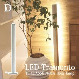 【ポイント15倍】《DI CLASSE/Y》lf4466 LED Tramonto トラモント フロアランプ 【LED内蔵型】 横置き 縦置き デザイン照明 シンプル ディクラッセ floor lamp noble di classe lf4466