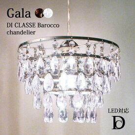 【ポイント15倍】《DI CLASSE/Y》lp2425 Gala ガーラ シャンデリア 白熱球付属 LED対応 引掛シーリング コード吊り クリアー ブラックスモーク デザイン照明 ライト モダン リビング ディクラッセ chandelier Barocco di classe lp2425