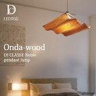 《DICLASSE》LP2758WOOnda-woodペンダントライトオンダウッドライト電球付属フロアスタンド自然デザイン照明シンプルディクラッセOnda-woodpendantlampLP2758WO