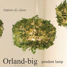 【ポイント15倍】《DI CLASSE》lp3005gr Orland-big オーランド ビッグ ペンダントランプ 【電球付属】 LED球対応 ペンダントライト 引掛けシーリングワイヤー吊り 1灯 デザイン照明 造花 間接照明 リビングディクラッセ lamp Nature di classe lp3005gr