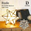 【ポイント15倍】《DI CLASSE/Y》lt3675 Etoile エトワール テーブルランプ ライト 白熱球付属 LED対応 テーブルライト フロスト クリアー デザイン照明 星形 間接照明 ヴ