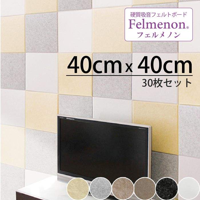 【30枚セット】《DORIX》ドリックス Felmenon フェルメノン 硬質フェルトボード 45度カット【40×40cm】 30枚セット吸音パネル ファブリックパネル 断熱 人気 北欧 おすすめ 簡単取付け スタイリッシュ インテリア ディスプレイ 壁面装飾 FB-4040C