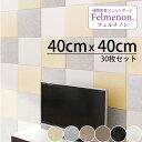 【30枚セット】《DORIX》ドリックス Felmenon フェルメノン 硬質フェルトボード 45度カット【40×40cm】 30枚セット…