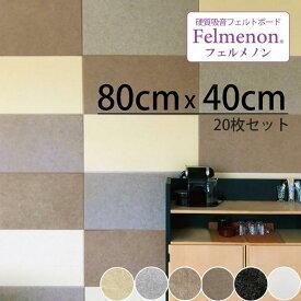 【20枚セット】《DORIX》ドリックス Felmenon フェルメノン 硬質フェルトボード 45度カット【80×40cm】 20枚セット吸音パネル ファブリックパネル 断熱 人気 北欧 おすすめ 簡単取付け スタイリッシュ インテリア ディスプレイ 壁面装飾 fb-8040c