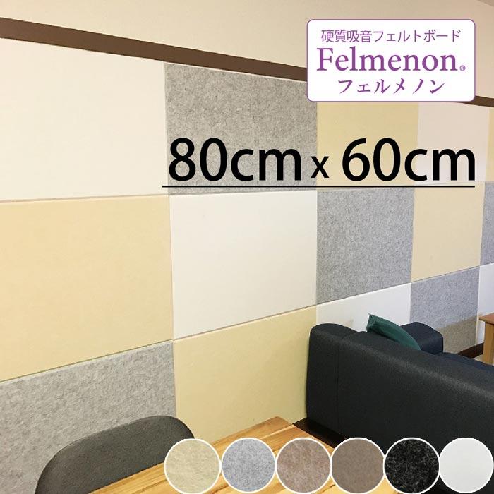 《DORIX》ドリックス Felmenon フェルメノン 硬質フェルトボード 45度カット【80×60cm】吸音パネル ファブリックパネル 断熱 人気 北欧 おすすめ 簡単取付け スタイリッシュ インテリア ディスプレイ 壁面装飾 FB-8060C
