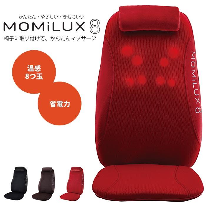 【ポイント10倍】《ドウシシャ》MOMiLUX8 もみラックス8 シートマッサージャー 家庭用電気マッサージ器折りたたみ式 温感もみ玉 コンパクト 本格派 もみ 指圧 振動 省電力 簡単リモコン操作 DOSHISHA dms-1501