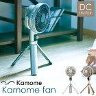 《ドウシシャ》kamomefanカモメファンFseriesリビングファン扇風機やわらか羽根使用DCモーター使用上下・左右自動首ふりオン・オフタイマー風量無段階調節アロマケース付きリズム・おやすみ風家電製品デザイン家電DOSHISHAtlkf-1201d