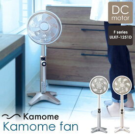 ≪数量限定 2019年モデル≫【ポイント10倍】《ドウシシャ》kamomefan カモメファン Fseries(Fシリーズ) 扇風機 やわらか羽根 DCモーター使用 左右自動首ふり ON・OFFタイマー 扇風機 家電製品 デザイン家電 DOSHISHA ULKF-1251D