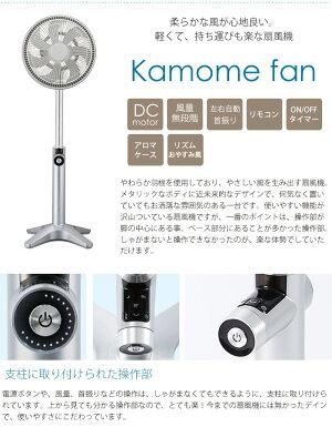 ≪数量限定2018年モデル≫【ポイント10倍】《ドウシシャ》kamomefanカモメファンFseries(Fシリーズ)扇風機やわらか羽根DCモーター使用左右自動首ふりON・OFFタイマー扇風機軽量家電製品デザイン家電DOSHISHAtlkf-1251d