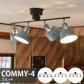 【ポイント10倍】《エルックス》LuCerca COMMY-4 コミー 4灯シーリングスポットライトQuito電球対応 スマホ操作 LED電球 おしゃれ 北欧 デザイン照明 電気 モダン ランプ リビング インテリア ルチェルカ LC10941