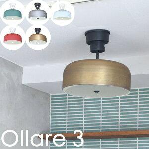 《エルックス》LuCercaOllare3オラーレ34灯シーリングライトオラーレLED電球可E26おしゃれ北欧デザイン照明ヴィンテージポップ電気モダンランプリビングインテリアルチェルカLC10907
