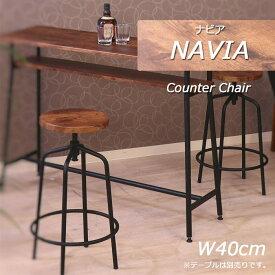 《F-trade》バースツール ラウンド ナビアカウンタースツール カウンターチェア 一人掛けチェア 椅子 いす 一人用 座面昇降機能 背もたれなし パーソナルチェア シンプル モダン 木製 お洒落 スチール 西海岸 cafe カフェスタイル Bar 14655