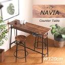 《F-trade》カウンターテーブル ナビア カウンター 幅120cm ヴィンテージ 木製 ナチュラル 北欧 収納中棚 バーテー…