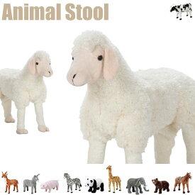 《F-trade》アニマルスツール [Sheep] ヒツジ 耐荷重80Kg 大人も座れる リアルな表情がカワイイ 動物 ANIMAL STOOL ぬいぐるみ オブジェ 子ども部屋 ひつじ 羊 71041