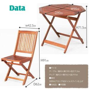 《ウッドガーデン》木製チェア八角テーブル3点セットフォールディングチェア折りたたみテーブル庭テラスガーデンアウトドアキャンプセットパラソル81058+81061gc91jpgt04fb