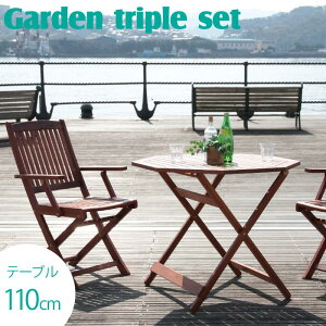 《F-trade》木製フォールディングチェア(肘掛あり)×2脚+八角テーブル(110cm)×1台 ガーデン3点セット ウッドチェア 木製 ナチュラル ガーデン 椅子 カフェ cafe 庭 ベランダ テラス アウトドア 家