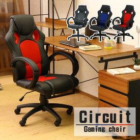 《F-trade》Circuit レーシングチェア ゲーミングチェア デスクチェア オフィスチェア ガス圧昇降 キャスター付き ロッキング機能eスポーツ チェア ゲーム パソコン 一人掛け 学習 椅子 55571 55573 25838