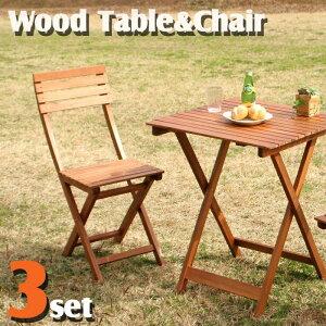 《F-trade》ガーデン ウッドチェア テーブル 3点セット テーブル 木製 ナチュラル 折りたたみ ガーデン チェア 椅子 テーブル カフェ cafe 庭 ベランダ テラス アウトドア 家具 インテリア 3点セ