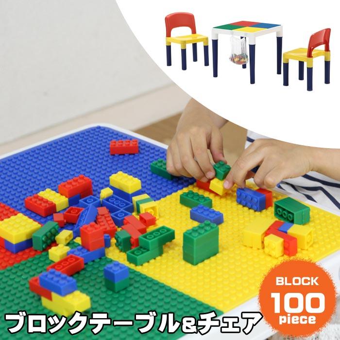 《F-trade》ブロックテーブル&チェア セット キッズテーブル 子ども用 ブロック100ピース付き 知育玩具 おもちゃ 机 椅子 fuji95413