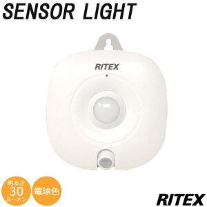 《RITEX/FK》どこでも目玉センサーライト LEDライト 防犯ライト 屋内照明 照明 電池式 ASL-018