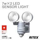 《RITEX/FU》LED-AC314 7W×2 LED センサーライト LED-AC314 センサーライト LEDライト 防犯ライト 屋外照明 ガ…