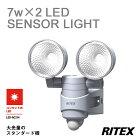 《RITEX/FU》7W×2LEDセンサーライトLED-AC314センサーライトLEDライト防犯ライト屋外照明ガーデンライト