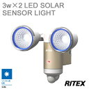 《RITEX/FU》 3W×2 LED ソーラーセンサーライト S-65L センサーライト LEDライト ...