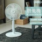 《》UINGユーイング扇風機DCモーターリビング扇DCモーター使用上下・左右首ふり液晶付きリモコンON・OFFタイマータッチパネル扇風機家電製品デザイン家電uf-dtr30l