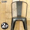 【海外製/完成品 2脚セット】《GART/ガルト》1234ダイニング チェア W45.5×D54.5×H84cm 北欧 人気 おしゃれ おすすめ モダン シンプ...