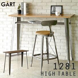 【海外製/組立品】《ガルト》1281 ハイテーブル カウンター机 ダイニング 北欧 木製 人気 おしゃれ おすすめ モダン シンプル ナチュラル 木製 リビング Cafe カフェ ワンルーム 新生活 GART 1281-htable