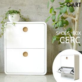 【海外製/完成品】《ガルト》CERC SHOES BOX セルク シューズボックス 2段タイプ 幅65.6cm 奥行23.8cm シューズBOX 靴箱 下駄箱 靴入れ 空気孔有り 玄関収納 スリムサイズ エントランス シンプル ナチュラル GART cerc-sb2