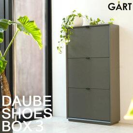 【海外製/完成品】《ガルト》DAUBE SHOES BOX3 トーヴ シューズボックス 3段タイプ 幅64.4cm 奥行25cmシューズBOX  シューズボード シューズラック 靴箱 下駄箱 靴入れ 空気孔有り 玄関収納 エントランス GART de-shoesbox3