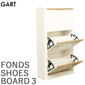 【海外製/完成品】《ガルト》FONDS SHOES BOARD3 フォン シューズボックス 3段タイプ 幅68.8cm 奥行24cmシューズBOX  シューズボード シューズラック 靴箱 下駄箱 靴入れ 空気孔有り 玄関収納 エントランス GART fn-shoesboard3
