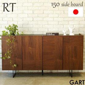[開梱設置付き]【日本製/完成品】《GART/ガルト》RT ルト 150サイドボード 収納棚 木製 おしゃれ シンプル モダン リビング 収納 ウォールナット スチール GART rt-150side