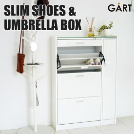 [開梱設置付き]【海外製/完成品】《GART/ガルト》SLIM SHOES BOX & MBRELLA スリムシューズボックス&アンブレラスタンドシューズBOX 靴箱 下駄箱 靴入れ 傘立て 空気孔有り 玄関収納 エントランス スリム シンプル sl-shoes-um