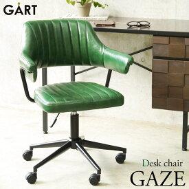 【海外製/組立品】《ガルト》GAZE CHAIR ゲイズ デスクチェア 人気 おすすめ おしゃれ PCチェア パソコンチェア オフィスチェア キャスター付き 高さ調節機能付き ヴィンテージ風 PU 椅子 イス 1Pチェア 一人掛けチェア 一人用 在宅 テレワーク GART gaze-chair