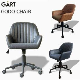 【海外製/組立品】《ガルト》GODO CHAIR ゴードー デスクチェア PCチェア パソコンチェア オフィスチェア キャスター付き 高さ調節機能付き ヴィンテージ風 椅子 イス 1Pチェア 一人掛けチェア 一人用 モダン GART godo-chair