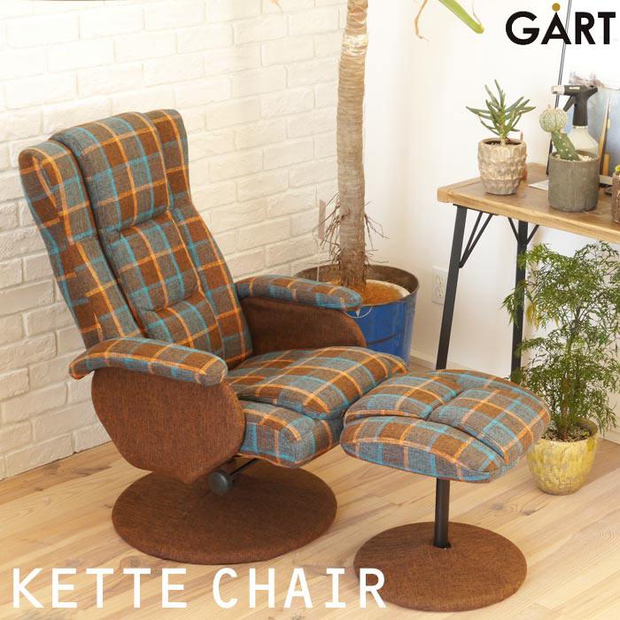 【海外製/組立品】《GART/ガルト》KETTE ケッテ リクライニングチェア 椅子 チェアー リクライニングソファ オットマン 一人掛けチェア 一人用 1p シンプル モダン 木製 ナチュラル モダン 北欧 リビング kette-chair