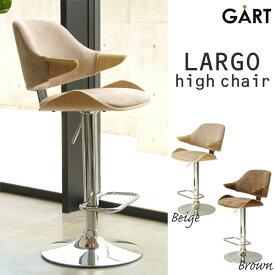 【海外製/組立品】《ガルト》LARGO HIGH CHAIR ラーゴ ハイチェア カウンターチェア バーチェア 高さ調節機能付き ヴィンテージ風 PU素材 椅子 イス 1Pチェア 一人掛けチェア 一人用 モダン GART largo-ch