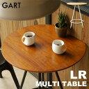 【海外製/組立品】《ガルト》LR ルアール マルチテーブル MULTI TABLEカフェテーブル サイドテーブル 北欧 木製 モ…