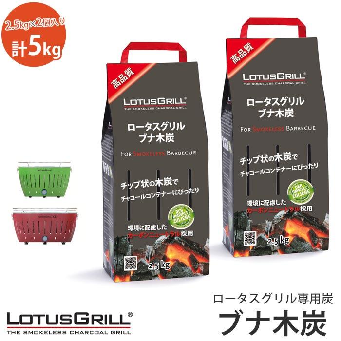 【動画配信中】《LOTUS GRILL/H》LOTUS GRILL ロータスグリル用ブナ木炭 5kg (2.5kg×2個入り)  ロータスグリル ロータスグリルXL 無煙炭火コンロ 炭火卓上コンロ HAFELE LK-2500J×2