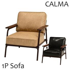 [大型家具]《萩原》CALMA カルマ 1人掛けソファ ソファ 人気 おしゃれ おすすめ シンプル ナチュラル スチール  レザー ヴィンテージ リビング カフェ 一人暮らし 1人掛け 1p 1人用 カルマ1P