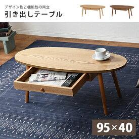 《萩原》引き出し丸テーブル 幅95 天然木 シンプル 引き出し ブラウン ナチュラル おしゃれ リビング ローテーブル センターテーブル mt-6350