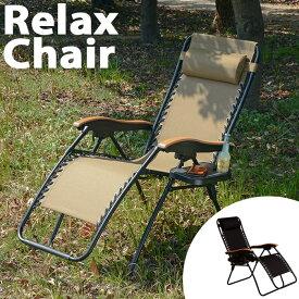 [大型家具]《萩原》リラックスチェア コップトレー付き 枕付き折りたたみチェア 折り畳み式 1pチェア 一人用 1人用 1p用 スチール 椅子 ガーデン 野外用 アウトドア用 lc-4058